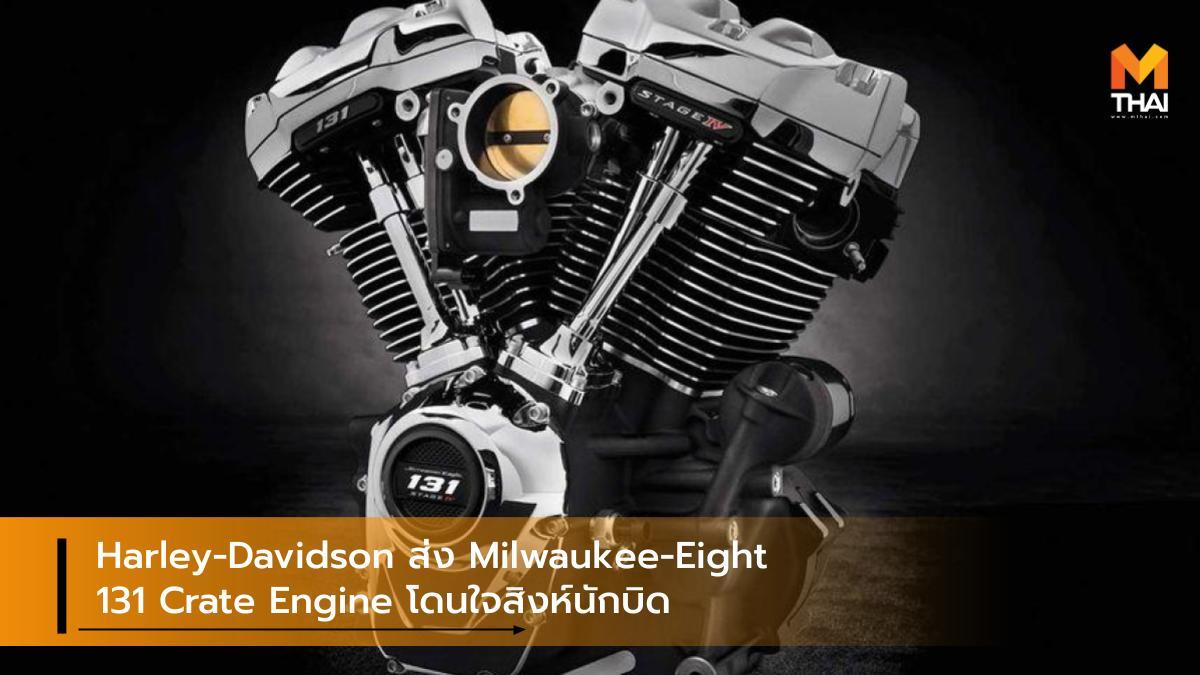 Harley Davidson Milwaukee-Eight Screamin 'Eagle Milwaukee-Eight 131 Crate Engine ฮาร์ลีย์-เดวิดสัน