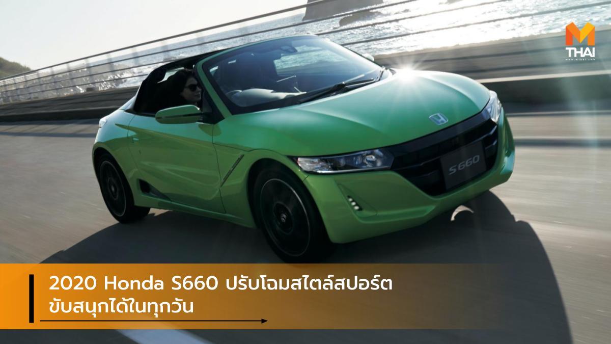 HONDA Honda S660 Tokyo Auto Salon 2020 ฮอนด้า ฮอนด้า เอส660