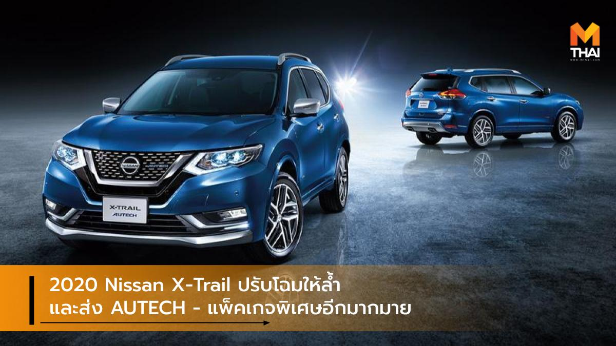 nissan Nissan X-Trail Nissan X-Trail AUTECH Nissan X-Trail Extremer X นิสสัน นิสสัน เอ็กซ์เทรล รุ่นปรับโฉม