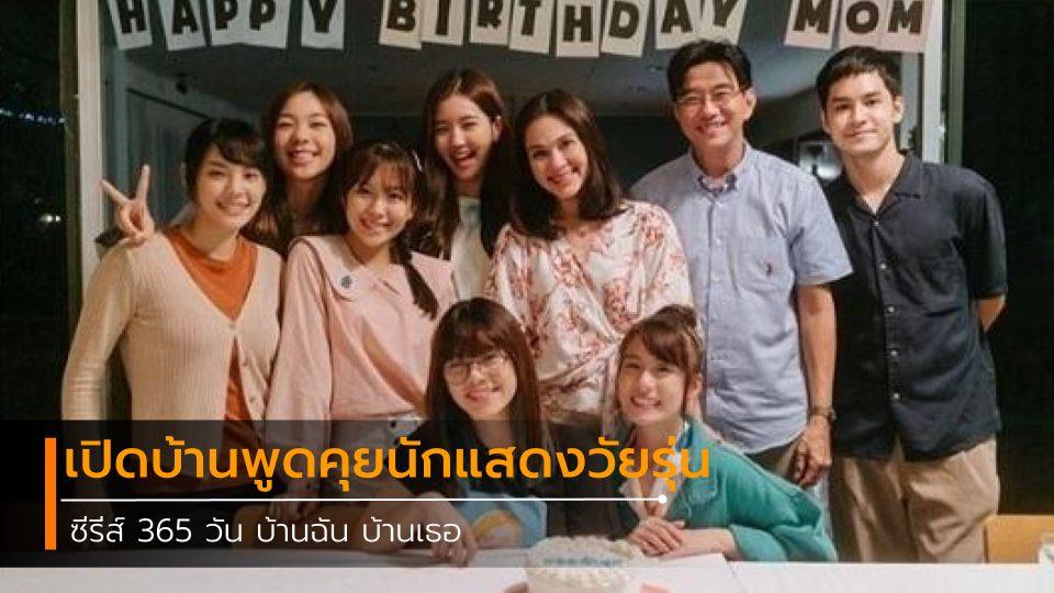365 วัน บ้านฉัน บ้านเธอ BNK48 ONE YEAR นักแสดงวัยรุ่น
