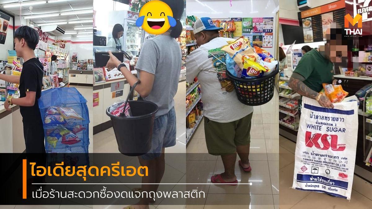Plastic Bag thailand ถุงพลาสติก พลาสติก