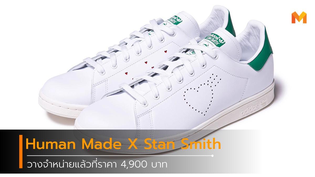 adidas adidas Originals fashion HUMAN MADE NIGO Sneaker Stan Smith รองเท้า สนีกเกอร์ อาดิดาส แฟชั่น