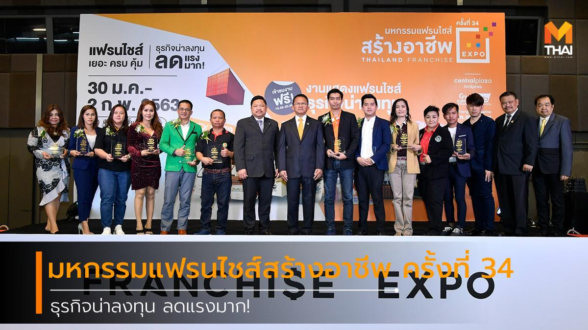 expo FRANCHISE THAILAND FRANCHISE EXPO จี เซเว่น อาชีพ แฟรนไชส์