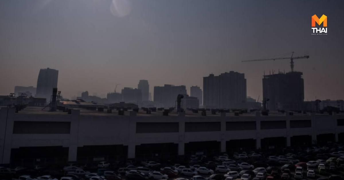 PM 2.5 ฝุ่นละอองขนาดเล็ก