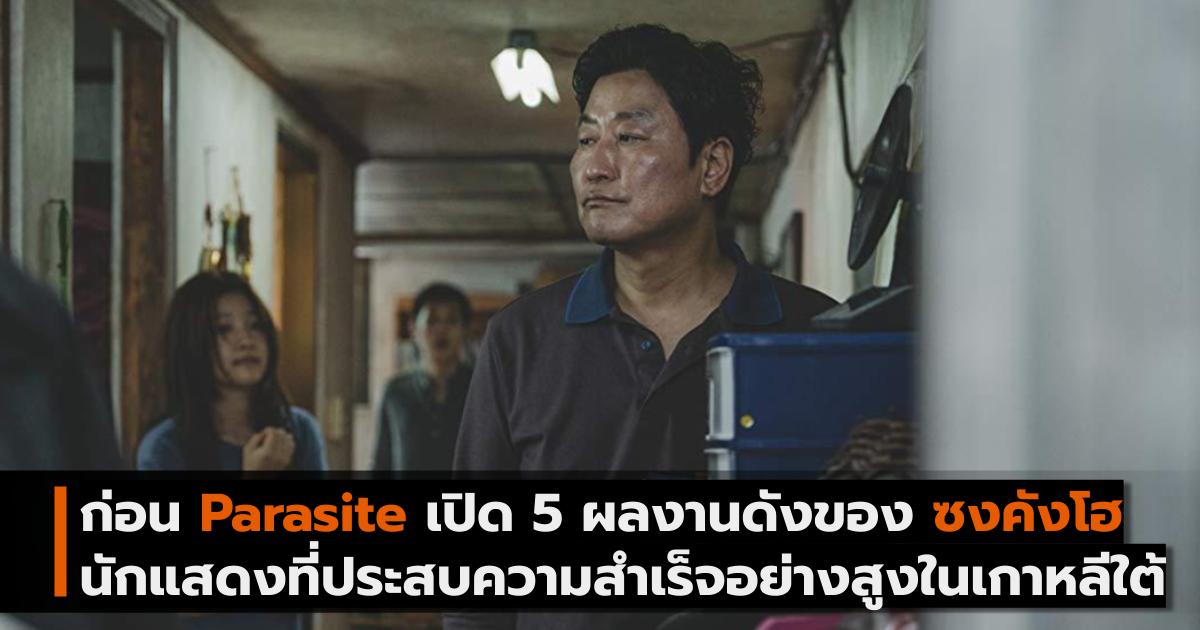 Parasite ซงคังโฮ นักแสดงเกาหลี