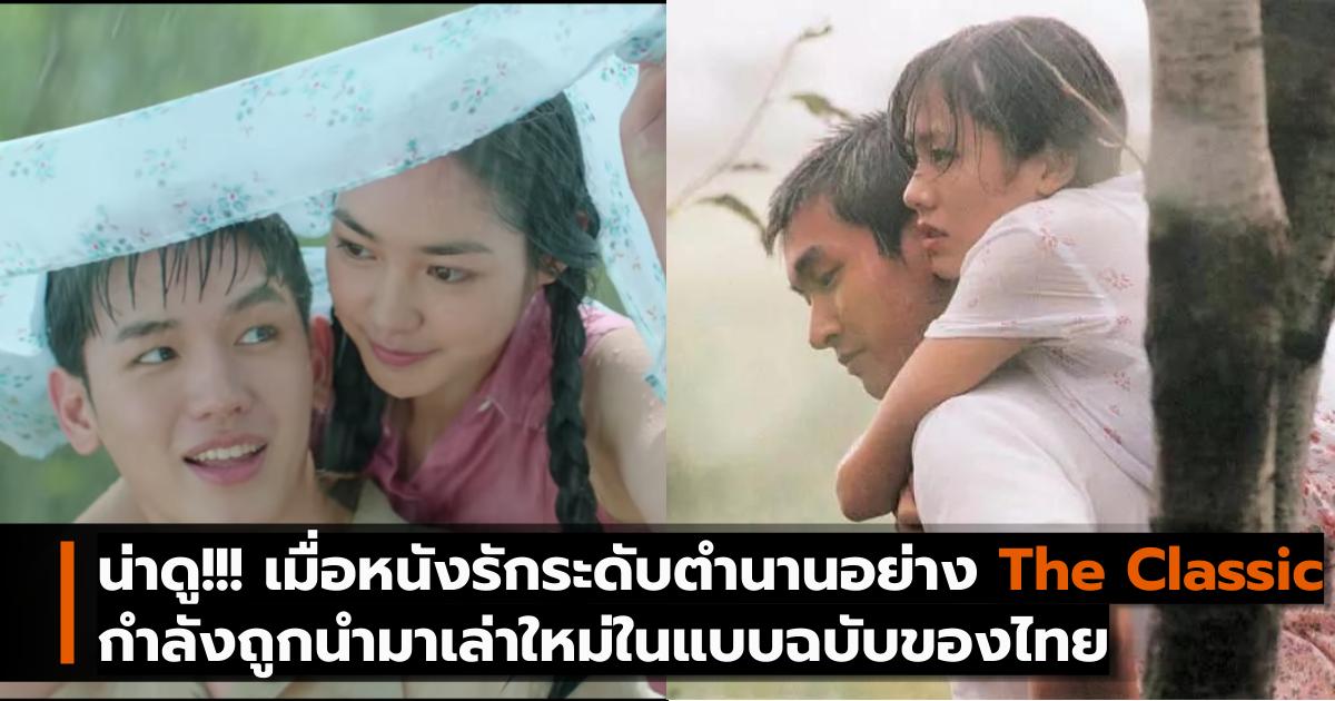 หนังเกาหลี หนังไทย เกาหลี