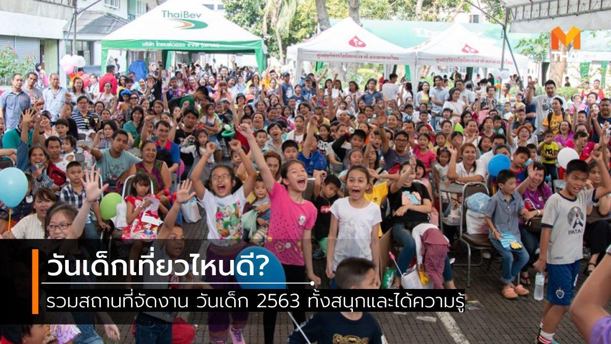 ที่เที่ยววันเด็ก วันเด็ก วันเด็ก 2563 วันเด็กแห่งชาติ สถานที่จัดงานวันเด็ก สถานที่ัจัดงานวันเด็ก 2563