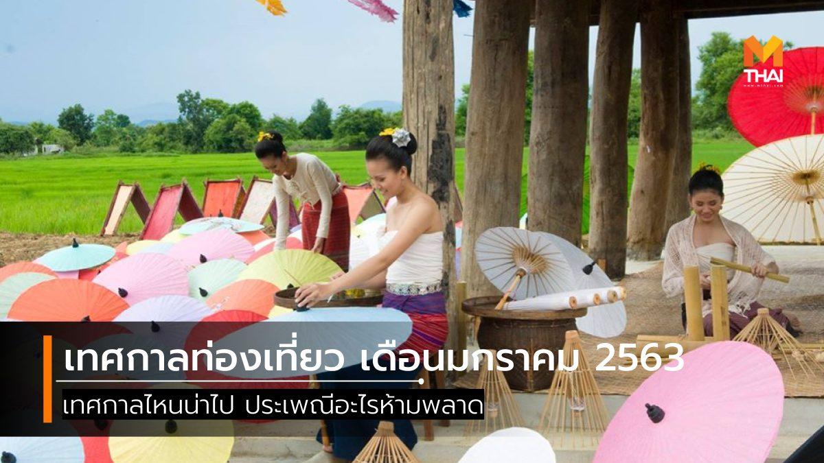 งานประเพณี ที่เที่ยวเดือนมกราคม เทศกาลท่องเที่ยว เทศกาลและงานประเพณี