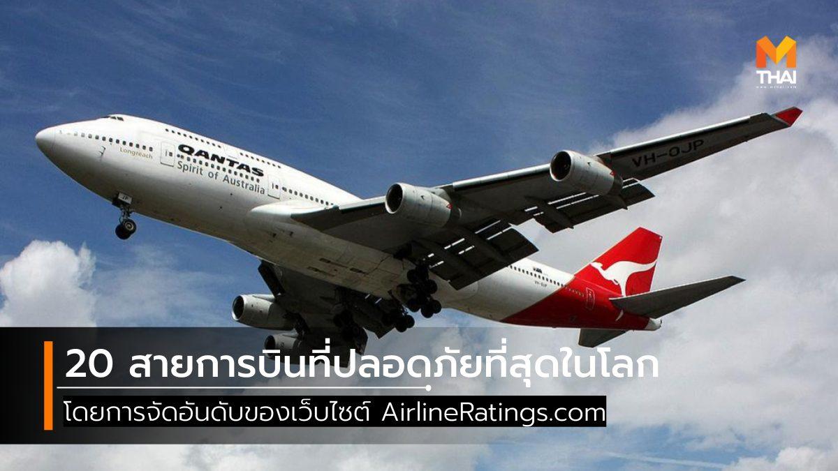 AirlineRatings การจัดอันดับ สายการบิน สายการบินที่ปลอดภัยที่สุดในโลก