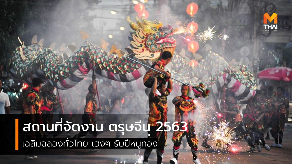 ตรุษจีน ตรุษจีน 2563 สถานที่จัดงานตรุษจีน เทศกาลตรุษจีน เทศกาลตรุษจีน 2563