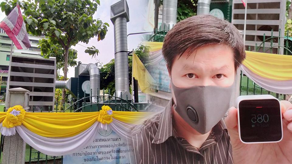 PM 2.5 ฝุ่นละออง PM 2.5