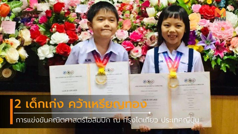 WIMO World International Mathematical Olympiad คณิตศาสตร์ คณิตศาสตร์เหรียญทอง คณิตศาสตร์โอลิมปิก เด็กเก่ง โรงเรียนอนุบาลร้อยเอ็ด