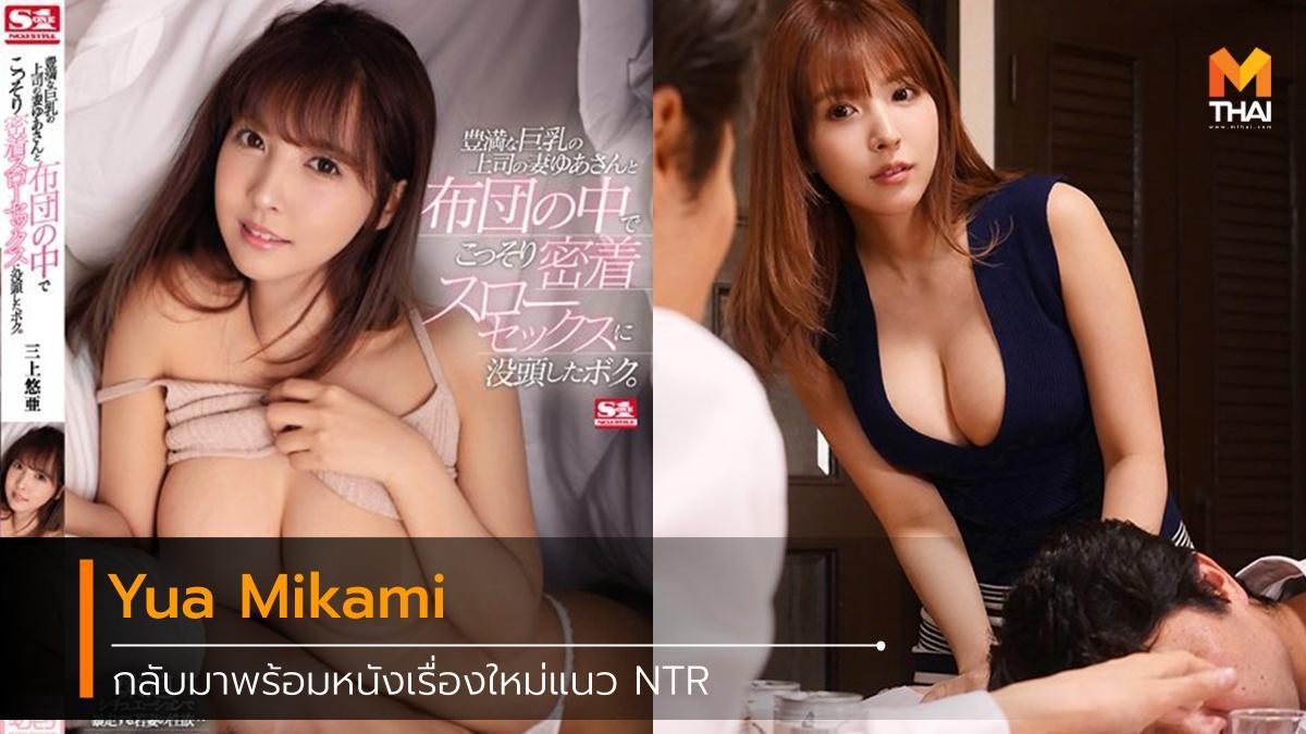 AV cute NTR porn pretty S1 sex sexy Yua Mikami น่ารัก สาวญี่ปุ่น สาวสวย หนังโป๊ เซ็กซี่ เซ็กส์ เอวี