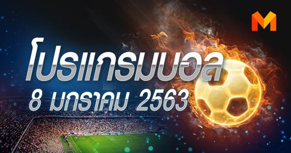 คาราบาว คัพ ทีมชาติไทย สเปน ซุปเปอร์คัพ อุ่นเครื่อง โปรแกรมบอล