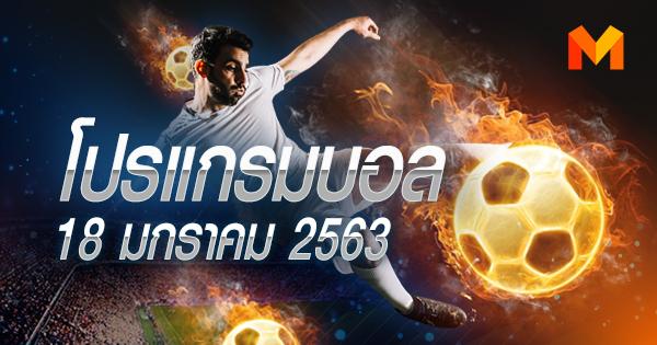 ทีมชาติไทย บุนเดสลีกา พรีเมียร์ลีก ลาลีกา สเปน อังกฤษ เยอรมัน โปรแกรมบอล