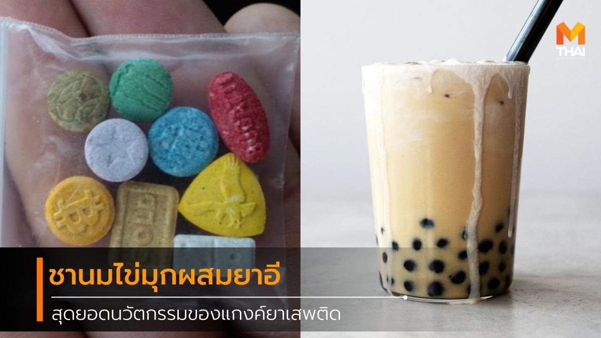 Bubble Tea ecstasy Malaysia Tea ชานมไข่มุก มาเลเซีย ยาอี ยาเสพติด