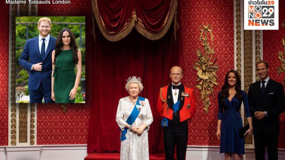 ข่าวสดวันนี้ พิพิธภัณฑ์มาดามทุสโซ ราชวงศ์อังกฤษ เจ้าชายแฮร์รี่
