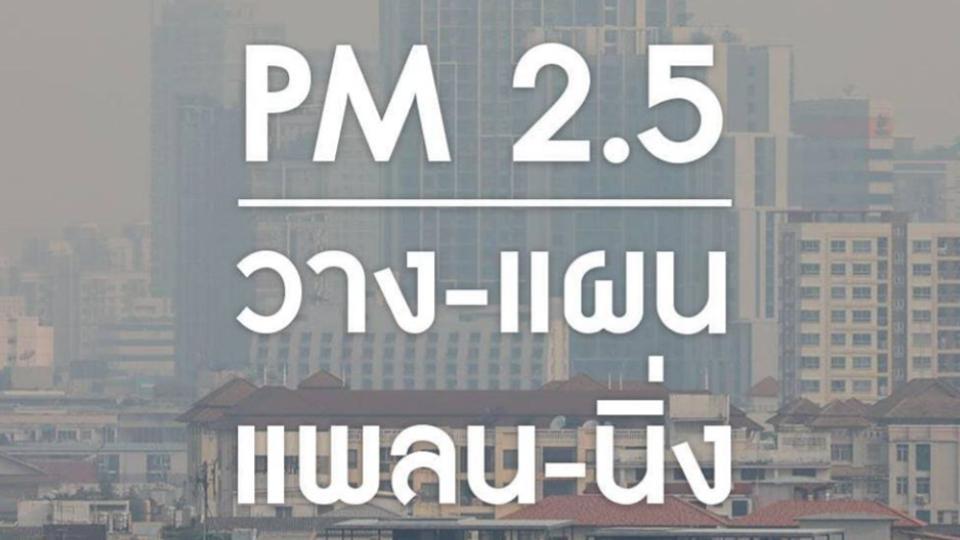 PM2.5 ชัชชาติ สิทธิพันธุ์ ฝุ่นพิษ