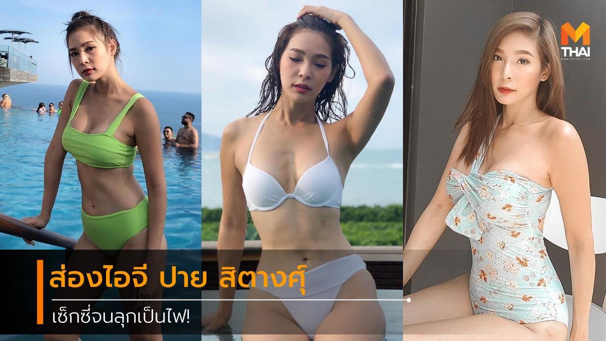 bikini cute model Pai Sitang pretty sexy ชุดว่ายน้ำ ดารา นางแบบ น่ารัก บิกินี่ ปาย สิตางศุ์ สาวสวย เซ็กซี่