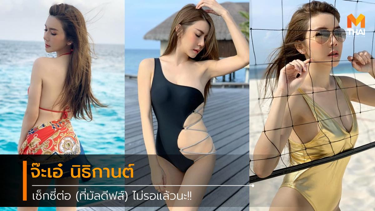 Beach bikini cute model pretty sexy จ๊ะเอ๋ นิธิกานต์ ทะเล นางแบบ น่ารัก บิกินี่ มัลดีฟส์ สาวสวย เซ็กซี่