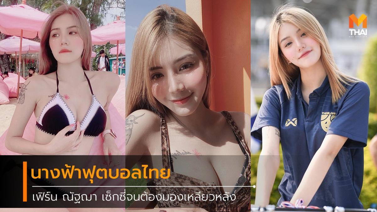 cute model netidol pretty sexy ทีมชาติไทย นางแบบ น่ารัก พริตตี้ ฟุตบอล สาวสวย เซ็กซี่ เน็ตไอดอล เฟิร์น ณัฐฌา