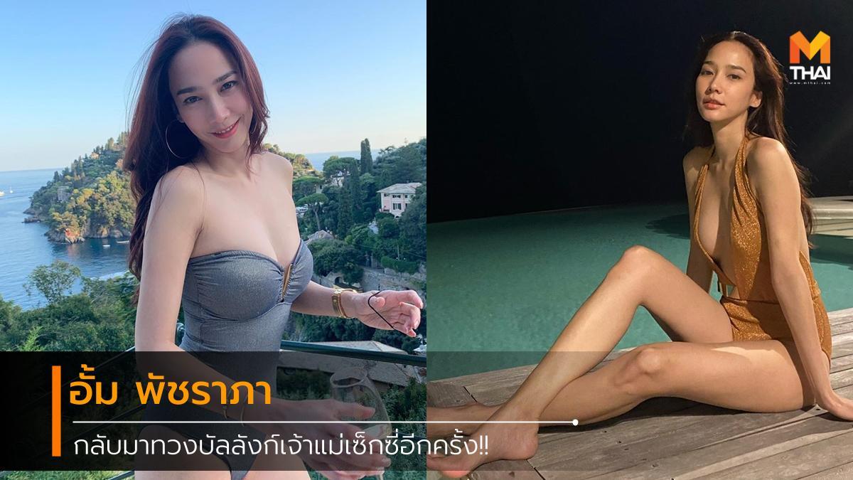 bikini cute pretty sexy ชุดว่ายน้ำ ดารา นักแสดง นางเอก นางแบบ บิกินี่ สาวสวย อั้ม-พัชราภา เซ็กซี่