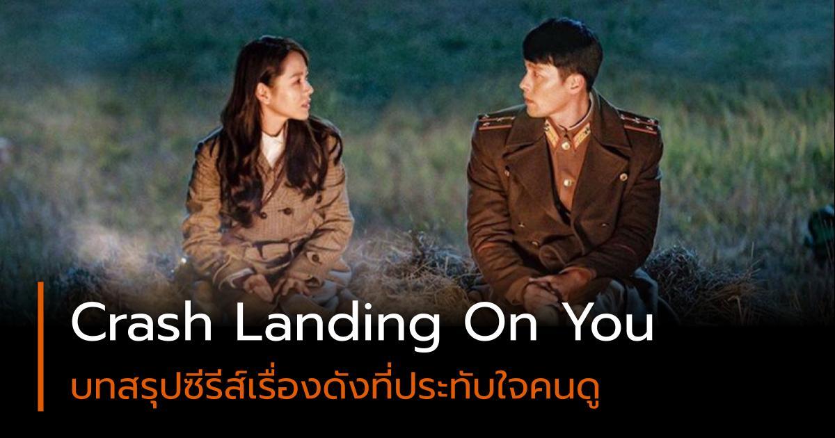 Crash Landing On You ซีรีส์เกาหลี