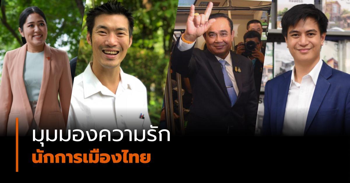 นักการเมืองไทย วันวาเลนไทน์
