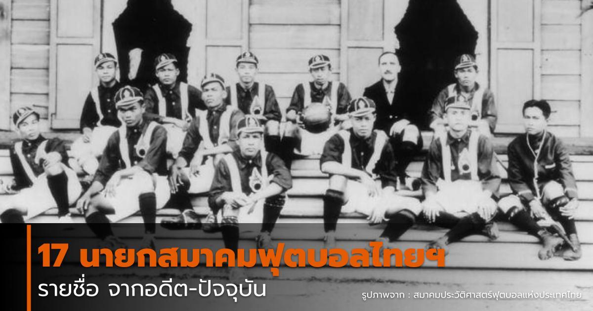 นายกสมาคมฟุตบอลไทย พลตำรวจเอก สมยศ พุ่มพันธุ์ม่วง ฟุตบอลไทย