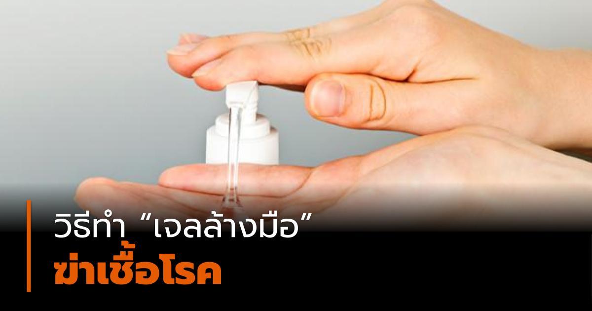 เจลล้างมือ ไวรัสโคโรนา