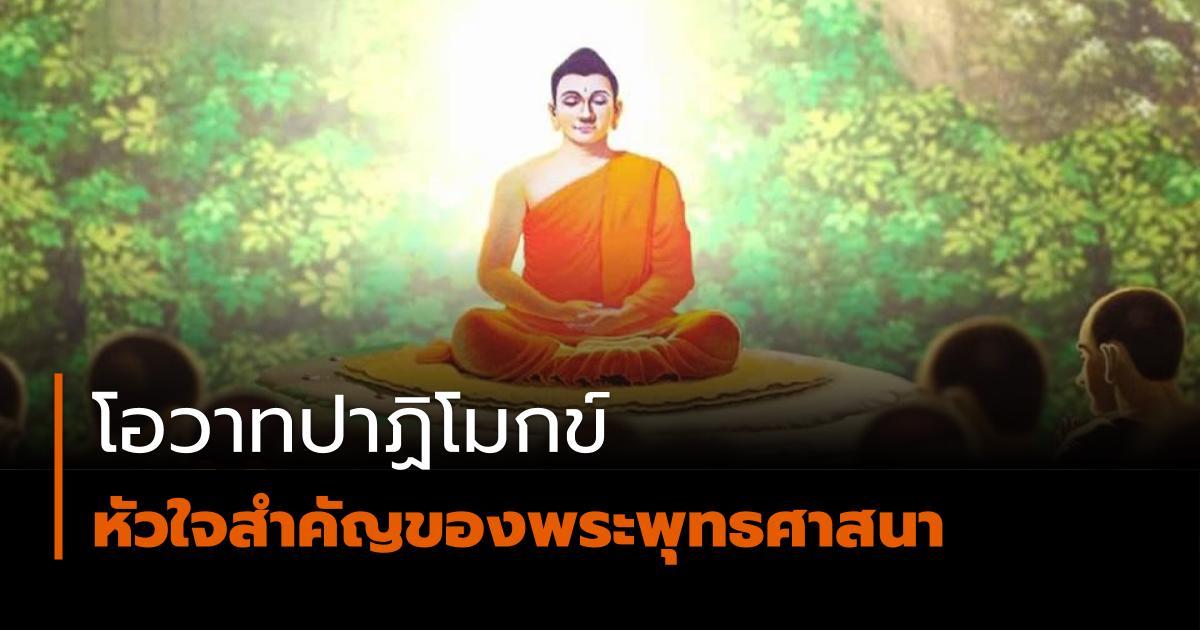 วันมาฆบูชา วันสำคัญทางพระพุทธศาสนา โอวาทปาฏิโมกข์