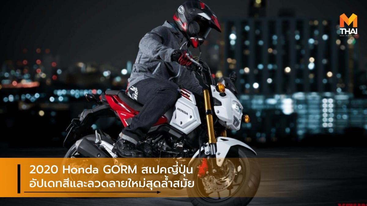 HONDA Honda GORM Honda MSX125SF สีใหม่ ฮอนด้า