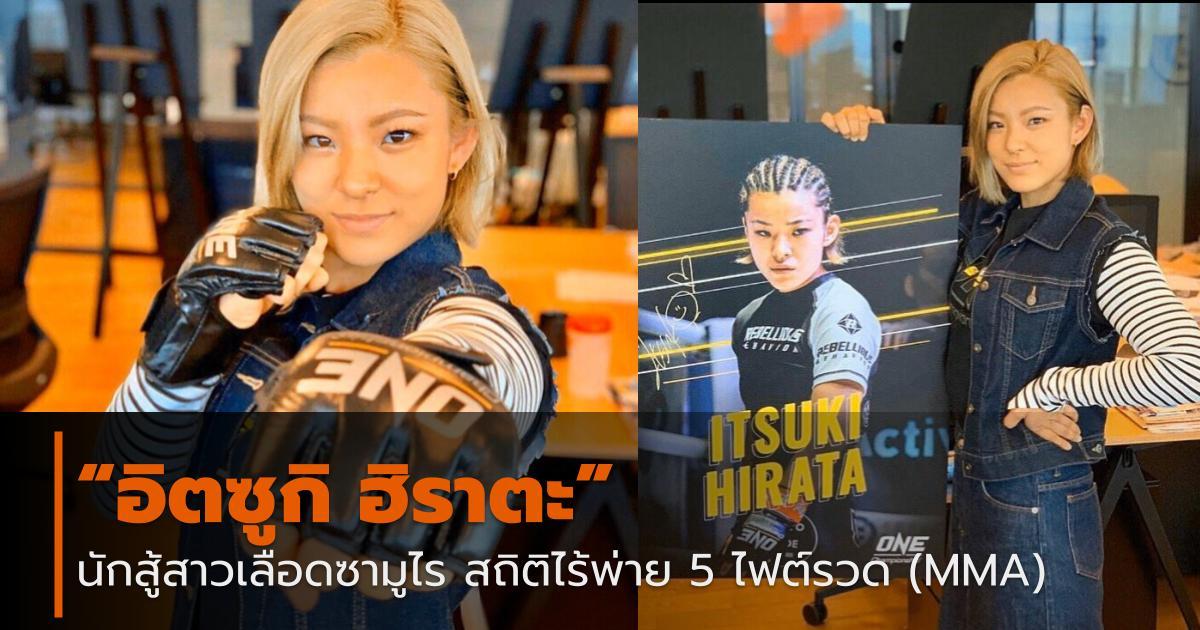 ONE Championship นักกีฬา นักกีฬาญี่ปุ่น นักกีฬาสาว ยูโด อิตซูกิ ฮิราตะ