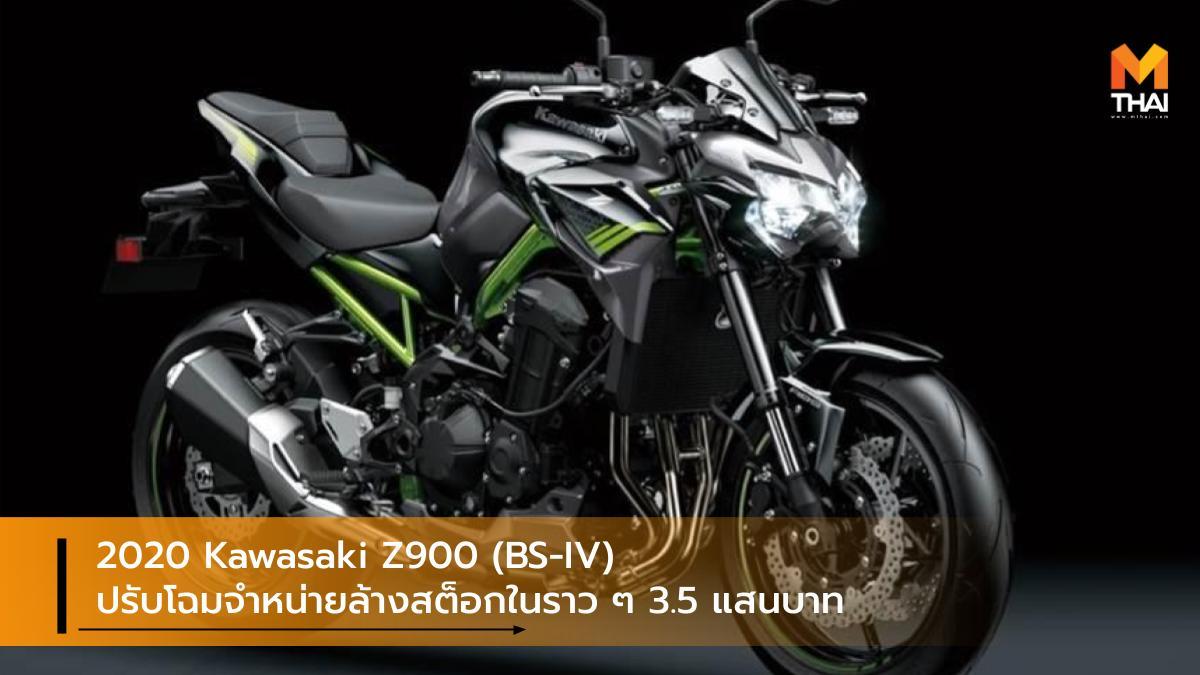 BSIV Kawasaki Kawasaki Z900 Kawasaki Z900 BS-IV คาวาซากิ รุ่นปรับโฉม