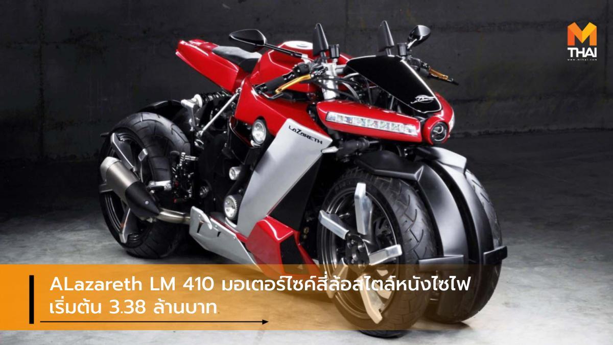 big bike Lazareth Lazareth LM 410 บิ๊กไบค์ ราคารถใหม่