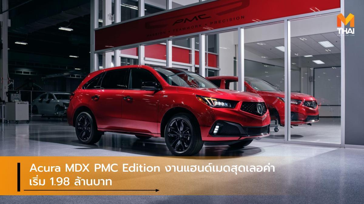Acura Acura MDX Acura MDX PMC Edition รถรุ่นพิเศษ