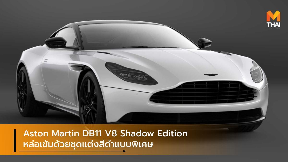 Aston Martin Aston Martin DB11 Aston Martin DB11 V8 Shadow Edition รถรุ่นพิเศษ แอสตัน มาร์ติน