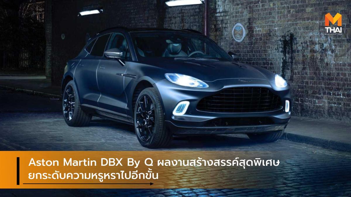 Aston Martin Aston Martin DBX Aston Martin DBX By Q Geneva Motor Show 2020 รถรุ่นพิเศษ แอสตัน มาร์ติน