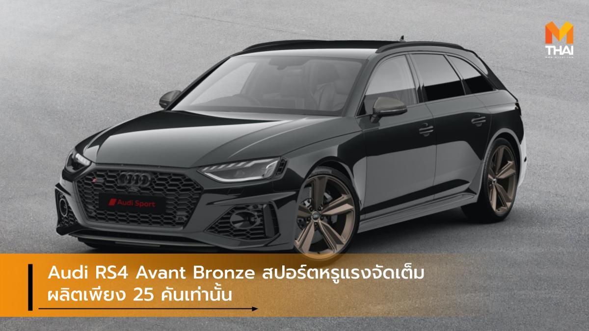audi Audi RS4 Audi RS4 Avant Bronze รถรุ่นพิเศษ อาวดี้