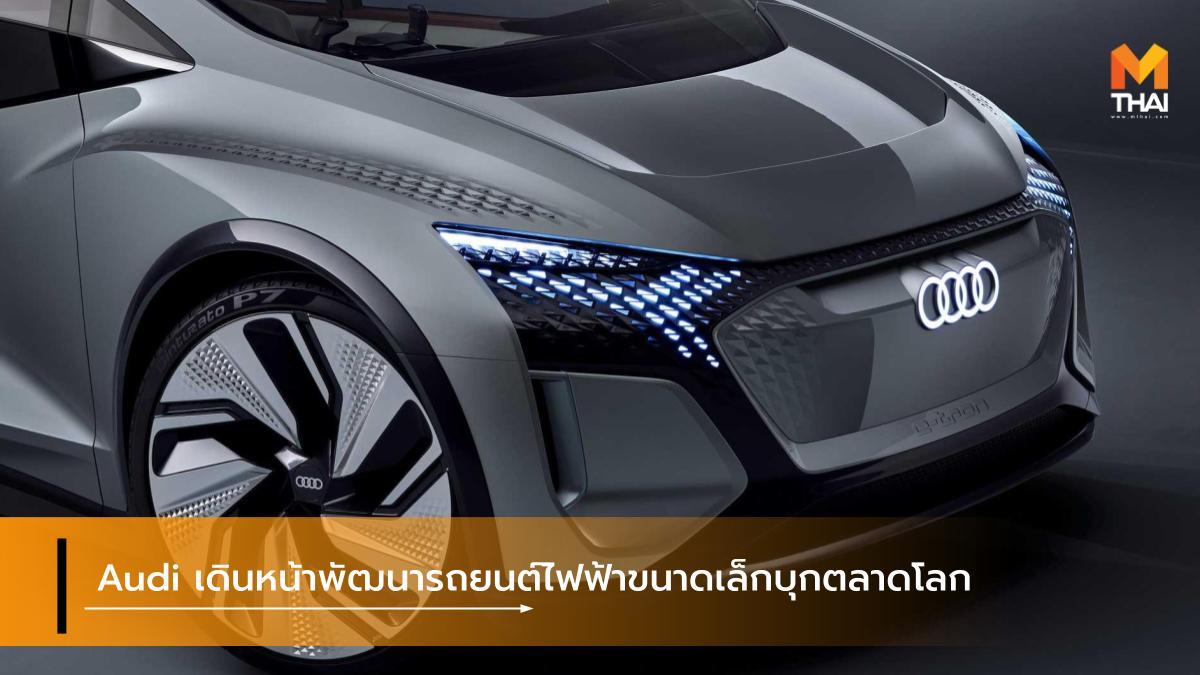 audi EV car รถยนต์ไฟฟ้า อาวดี้