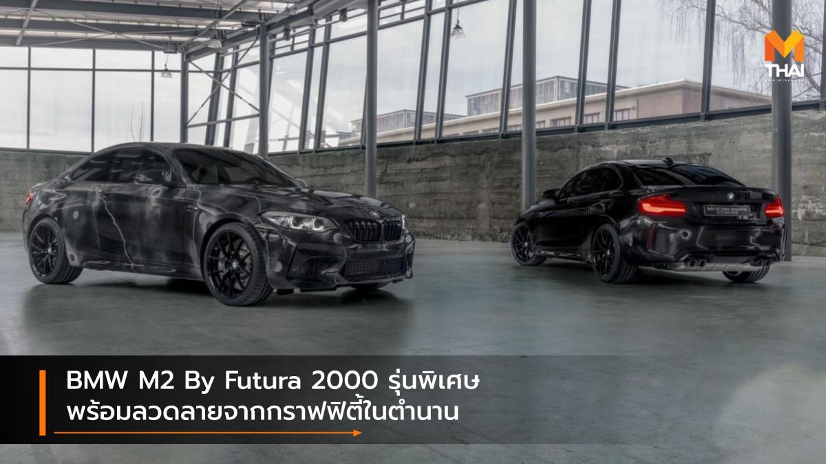 BMW BMW M2 BMW M2 Competition BMW M2 Competition By Futura 2000 บีเอ็มดับเบิลยู รถรุ่นพิเศษ
