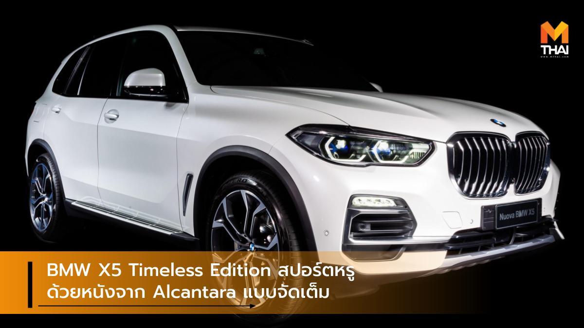 Alcantara BMW BMW X5 BMW X5 Timeless Edition บีเอ็มดับเบิลยู รถรุ่นพิเศษ