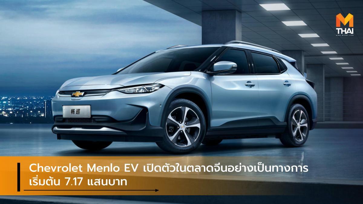 Chevloret Chevrolet Menlo EV EV car รถยนต์ไฟฟ้า รถใหม่ ราคารถใหม่ เชฟโรเลต