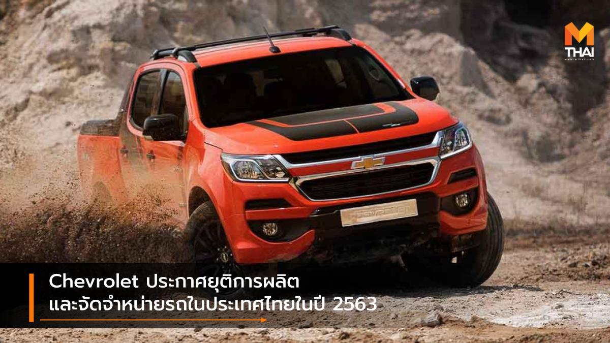 Chevrolet General Motors GM Great Wall Motors GWM Group จีเอ็ม ประเทศไทย บริษัท เจนเนอรัล มอเตอร์ส (ประเทศไทย) เชฟโรเลต เชฟโรเลต ประเทศไทย