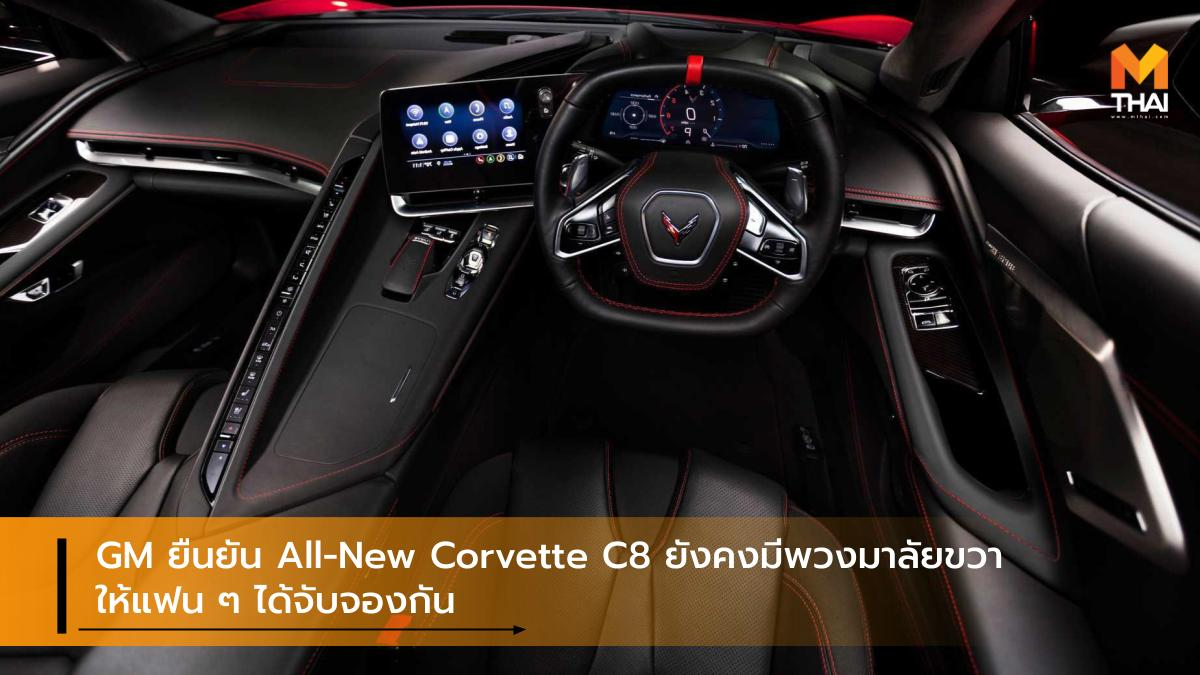 Chevrolet Chevrolet Corvette C8 General Motors GM Holden พวงมาลัยขวา รถพวงมาลัยขวา เจนเนอรัล มอเตอร์ส เชฟโรเลต