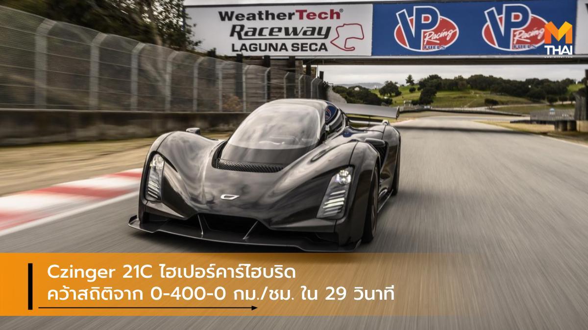 Czinger 21C Czinger Vehicles Geneva Motor Show 2020 ซูเปอร์คาร์ รถใหม่