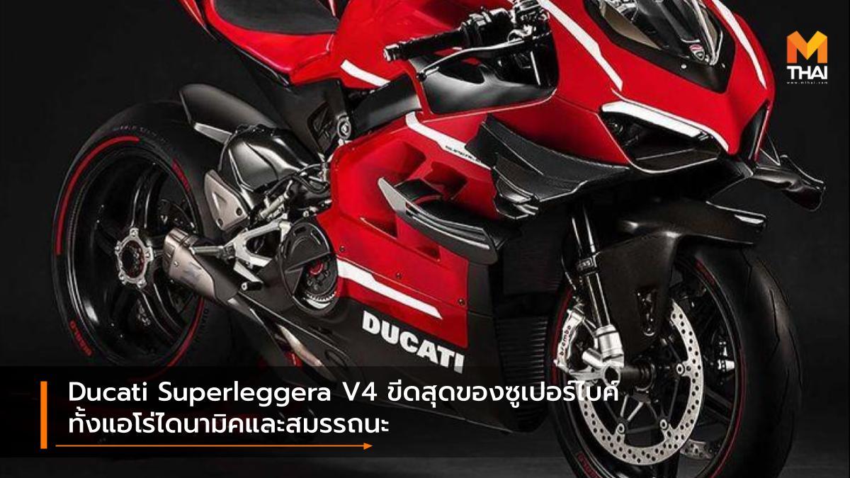 Ducati Ducati Panigale V4 Ducati Superleggera V4 ซูเปอร์ไบค์ ดูคาติ รถใหม่