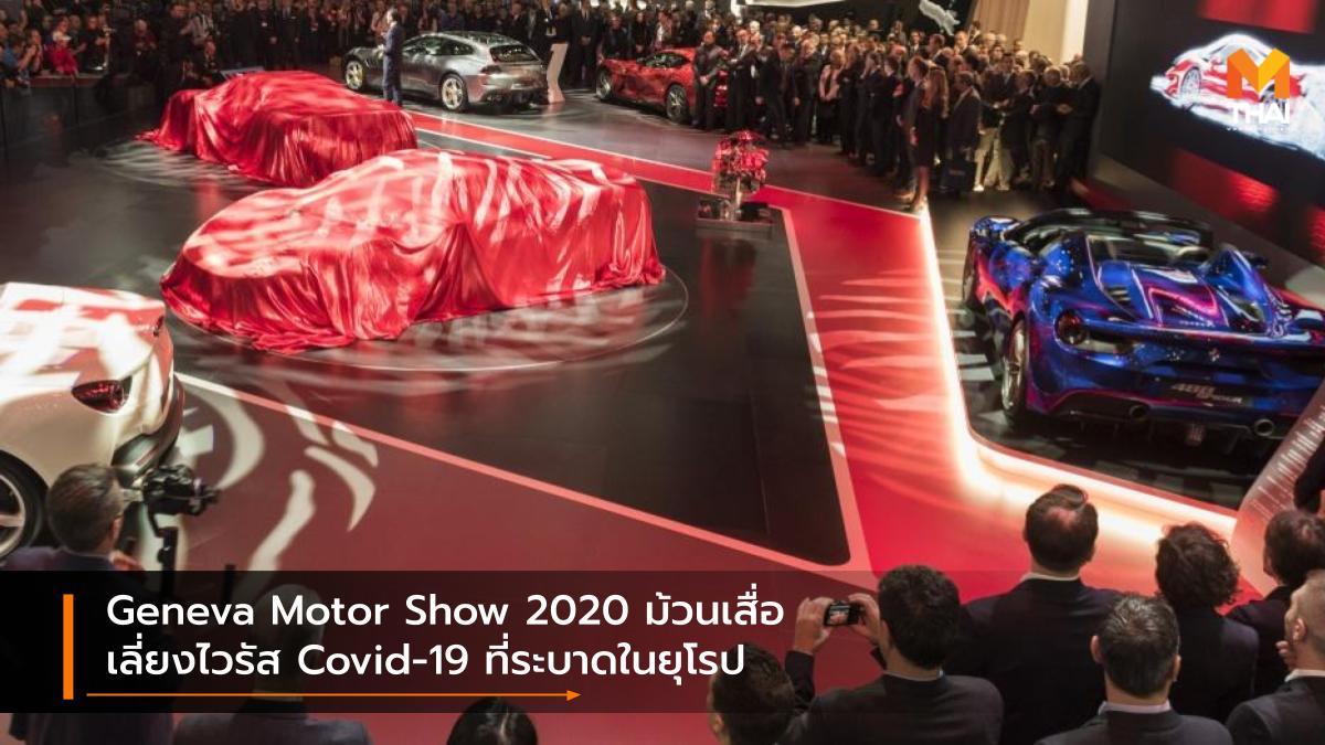 COVID-19 Geneva Motor Show 2020 เจนีวา มอเตอร์โชว์ 2020 ไวรัสโควิด-ไนน์ทีน ไวรัสโคโรนา