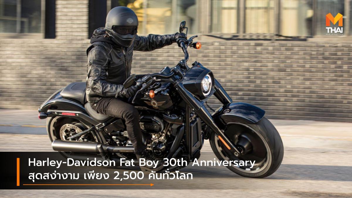 Harley Davidson Harley-Davidson Fat Boy Harley-Davidson Fat Boy 30th Anniversary Special Edition รุ่นพิเศษ ฮาร์ลีย์-เดวิดสัน ฮาร์ลีย์-เดวิดสัน แฟดบอย