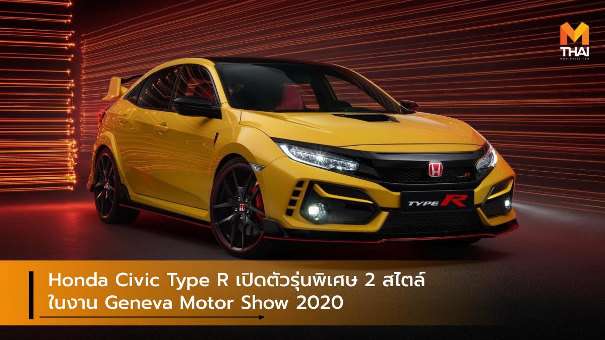 Geneva Motor Show 2020 HONDA honda civic Type R ฮอนด้า ฮอนด้า ซีวิค ไทป์อาร์
